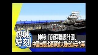 神秘「前蘇聯設計圖」中國自製比遼寧號大幾倍航母內幕?!2013年第1733集 2200 關鍵時刻