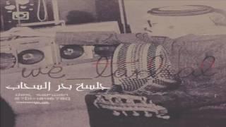 طلال مداح / مثل وانا اشهد لك : جلسة بحر السحاب