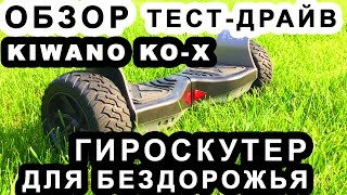 Гироскутер внедорожник Kiwano KO-X (KOX) - ОБЗОР + ТЕСТ-ДРАЙВ