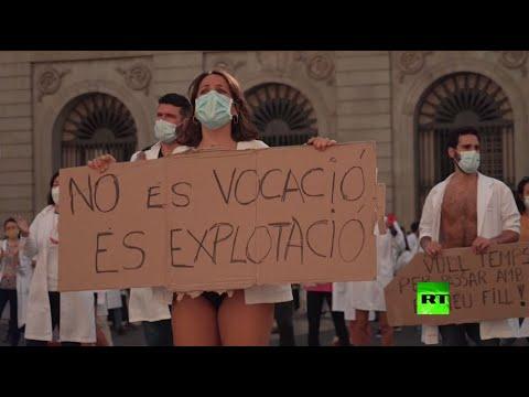 العرب اليوم - شاهد: تظاهرة للأطباء بالملابس الداخلية في