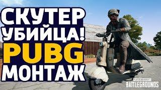 PUBG МОНТАЖ - СКУТЕР УБИЙЦА В ПАБГ!