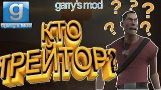 КТО ТРЕЙТОР? (Garry's Mod:TTT)