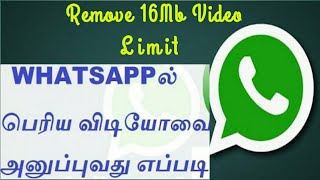 How to Send Large Video files through Whatsapp Directly / JRJ Tamil