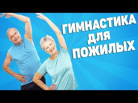 Суставная гимнастика для пожилых людей [ЛФК упражнения]