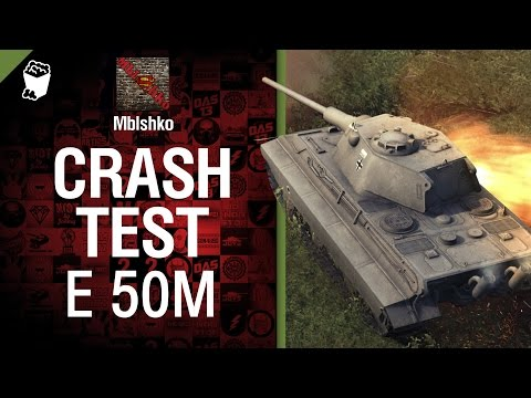 Crash Test №4: Е 50М - от Mblshko [World of Tanks]