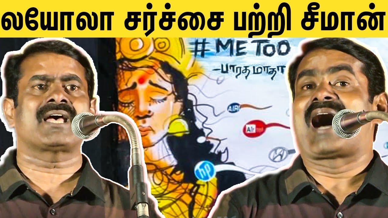 நீங்க செஞ்ச கொடுமைய தான் ஓவியமா வரைந்தோம் : Seeman Latest Speech About Layola Painting Controversy