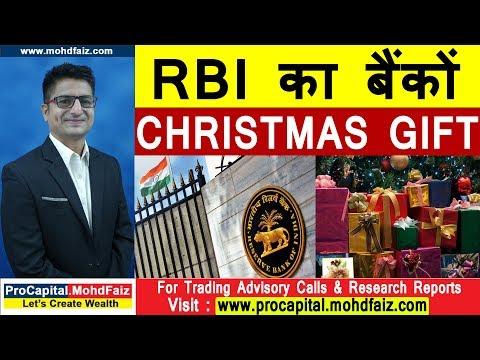 RBI का बैंकों  CHRISTMAS GIFT | Latest Share Market News