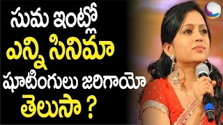 OmG! Telugu Movie Filming In Anchor Suma House | Movie Filming In Celebrity Houses | Anchor Suma