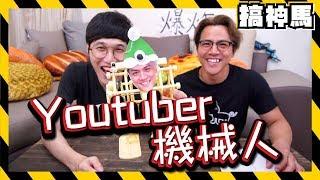 【震驚】吃風的YouTuber機械人