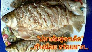 #วิธีทำปลาส้มปลาตะเพียนก้างน้อย อร่อยมาก #วิธีถนอมอาหาร @กุ๊กไก่Channel
