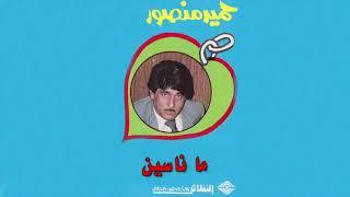 تحميل و مشاهدة Ma Naseen حميد منصور - ما ناسين MP3