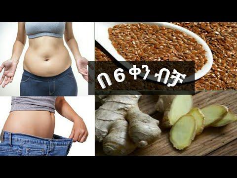 ፈጣን የቦርጭ ማጥፊያ ዘዴ. How to remove belly fat fast. Amharic video.