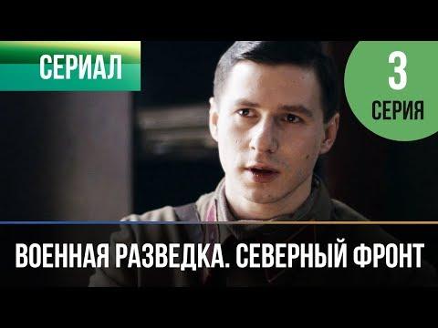 ▶️ Военная разведка. Северный фронт 3 серия - Военный | Фильмы и сериалы