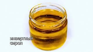 Лучший рецепт. Ивертный СИРОП. Заменитель кукурузного сиропа, глюкозы и меда. рецепты от валентины