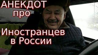 Анекдоты про иностранцев в России