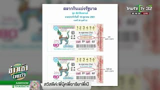 พบปัญหาสลากฯงวด 16 ต.ค.นับหมื่นใบ   11-10-61   ข่าวเช้าไทยรัฐ