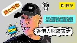 97香港人在大馬生活@香港人點樣講廣東話架 [ 1 ]