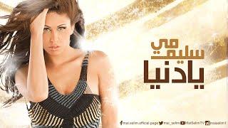 تحميل اغاني مجانا Mai Selim - Ya Dounya (Audio) / مى سليم - يادنيا