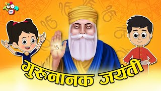 5:38 Now playing गुरु नानक जयंती का Celebration | Guru Nanak Jayanti Special | Hindi Cartoon | Hindi Kahaniya | कथा - Download this Video in MP3, M4A, WEBM, MP4, 3GP