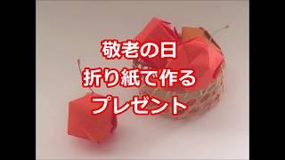 敬老の日の手作りプレゼント簡単かわいい折り紙で作る飾り物