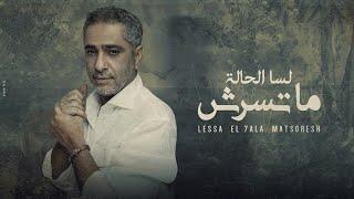 فضل شاكر - لسه الحاله ماتسرش | 2021 | Fadel Chaker - Lessa El 7ala Matsoresh تحميل MP3