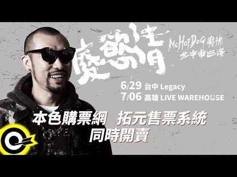 【ROCK TEASER】熱狗 MC HotDog『廢慾清演唱會』#大師兄歸位