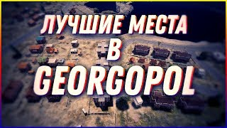 ЛУЧШИЕ МЕСТА В GEORGOPOL | ТОП ЛУТ В PUBG 🔥