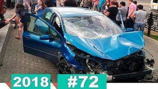 Новые записи АВАРИЙ и ДТП с видеорегистратора #72 Июнь 06.06.2018