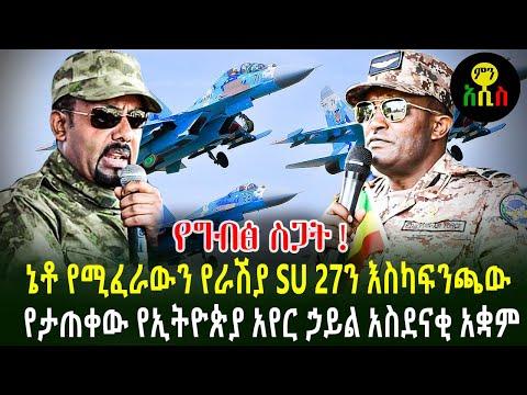 አስፈሪው የኢትዮጵያ አየር ሀይል በተጠንቀቅ እየተጠባበቀ ነው | Men Addis | Ethiopia