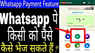 New WhatsApp Payment Feature - HOW TO GET AND USE?  How to use WhatsApp UPI payment Feature  2018