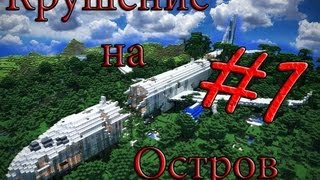 "Minecraft Крушение на Остров ""1 серия"""