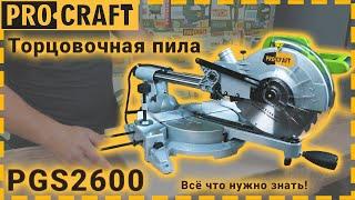 Торцовочная пила Procraft PGS2600