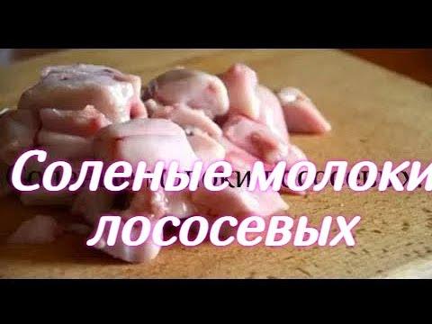 Как солить молоки лососевых. Можно ли солить молоки горбуши