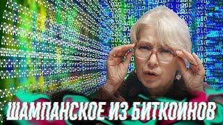 #1 - ШАМПАНСКОЕ ИЗ БИТКОИНОВ | Комедийная короткометражка про блокчейн ethereum btc ripple ванкоин