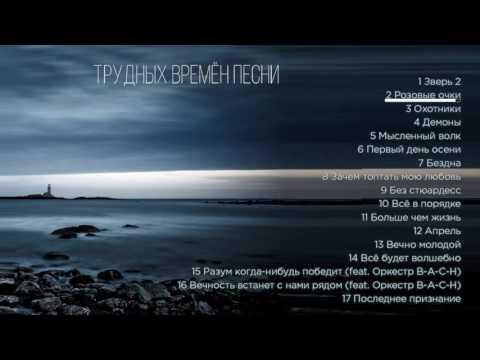 Смысловые Галлюцинации - Трудных Времен Песни | Новый Альбом (Декабрь 2016)