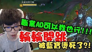 【花輪】克黎思妲想開秀 「我的AD都能贏 對面該砍遊戲囉」 和丁特雙排