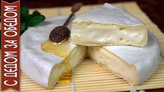 Как приготовить Сыр КАМАМБЕР в домашних условиях | Пошаговый рецепт