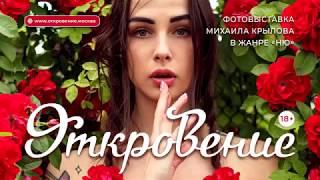 Откровение - фотовыставка Михаила Крылова в жанре ню