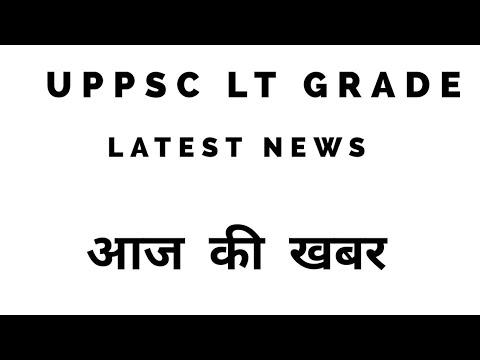 Lt grade latest news 2018||up lt news||uppsc lt grade latest news