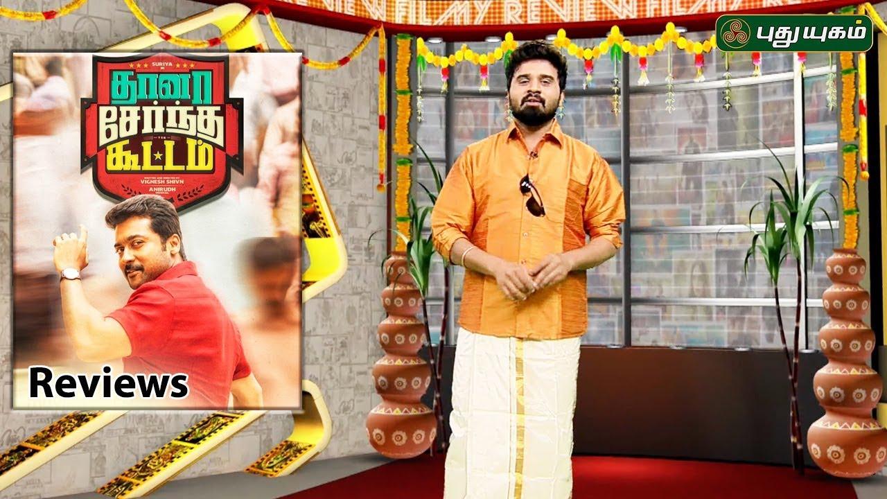 Pongal Special Filmy தான சேர்ந்த கூட்டம் Review Suriya 14-01-2018