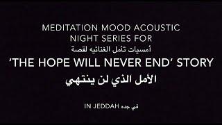 اغاني طرب MP3 Abdulrahman Mohammed 'Meditation Mood Night series /عبدالرحمن محمد أمسيات تأمل الغنائيه تحميل MP3