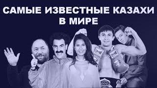 Самые известные казахи в мире