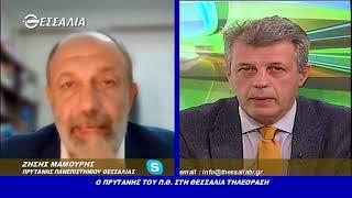 Ο Πρύτανης του Π.Θ. στη Θεσσαλία Τηλεόραση 8 3 2021