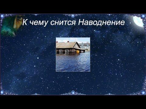 К чему снится Наводнение (Сонник)