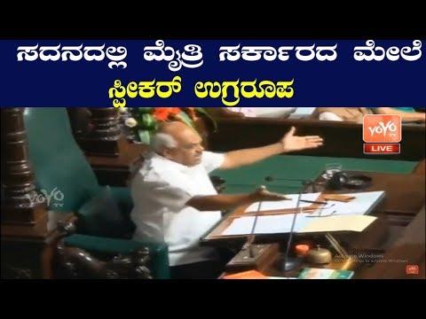 Speaker Ramesh Kumar Fire On Congress Leaders | Karnataka Assembly Floor Test | YOYO Kannada News