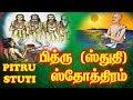 Pitru Stuti Lyrics - Pitru Stotram Lyrics பித்ரு ஸ்துதி First on Internet Spiritual World