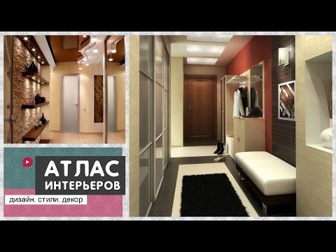 Узкий коридор и прихожая в квартире. Идеи дизайна