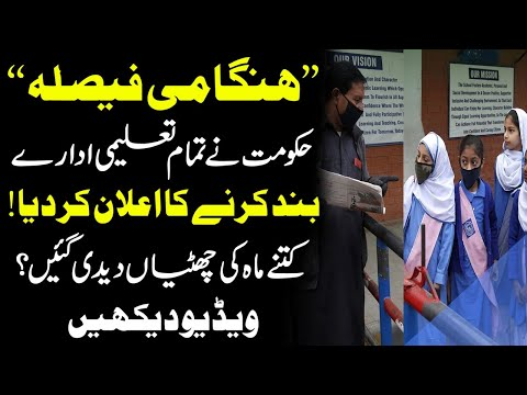 ''ہنگامی فیصلہ '' حکومت نے تمام تعلیمی ادارے بند کرنے کا اعلان کر دیا ! کتنے ماہ کی چھٹیاںدیدی گئیں؟ ویڈیو دیکھیں