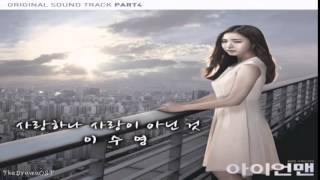 Lee Soo Young - I Love You But It's Not Love (사랑하나 사랑이 아닌 것) Blade Man OST Part.4