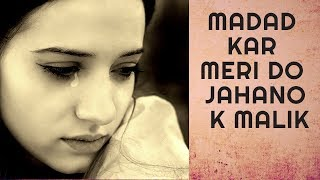 Madad Kar Meri Do Jahano ke Malik | Allah Madad   - YouTube